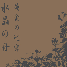 Suishou No Fune / The Gold Labyrinth / CD